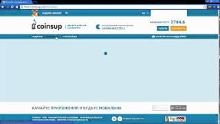 CoinsUp - как быстро заработать кредиты(r.coinsup.com/_7xA01 вот сылка на сайт., 2014-06-07T17:19:04.000Z)