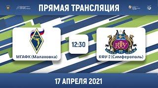 МГАФК (Малаховка) — КФУ-2 (Симферополь)   Высший дивизион, «Б»   2021