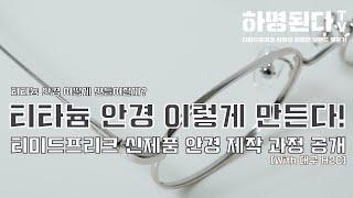 [하명된다 EP_4] 티타늄 안경 제작 과정 공개! […