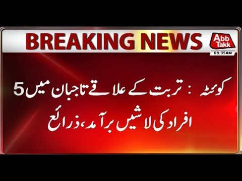 Quetta: Five Bodies Recovered in Tajban area of Turbat