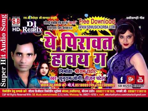 घुनु राम जोगी | CHHATTISGARHI SONG | ये पिरावत हवय ग | new hit dj cg lok geet video sb music
