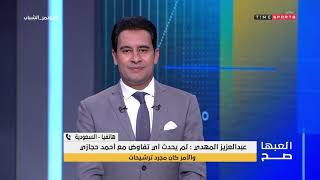 الكابتن: بالفيديو.. أهلى جدة ينفى التفاوض مع حجازى ومحمود علاء
