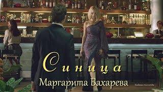 """"""" СИНИЦА """" Маргарита Бахарева.  ВИДЕОМОНТАЖ на ЗАКАЗ."""