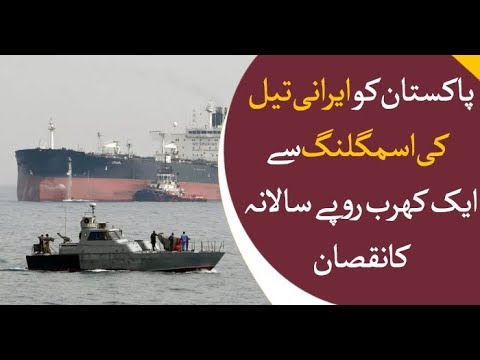 Iranian oil smuggling : Pakistan looses  one trillion rupees per annum
