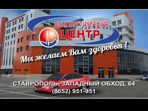 Открытие нового корпуса Ставропольского краевого диагностического центра с 09 января 2017 г.