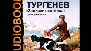 2000195_16 Тургенев И.С.