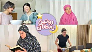 روتيني في رمضان | طبخت لاول مرة 😍🌙