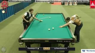 Международный бильярдный турнир 2016 с участием Паламаря Евгения и Безносенко Александра