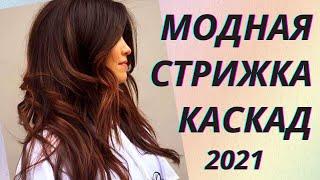 Модная стрижка Каскад Современные вариации каскада в соответствии с тенденциями 2021 года