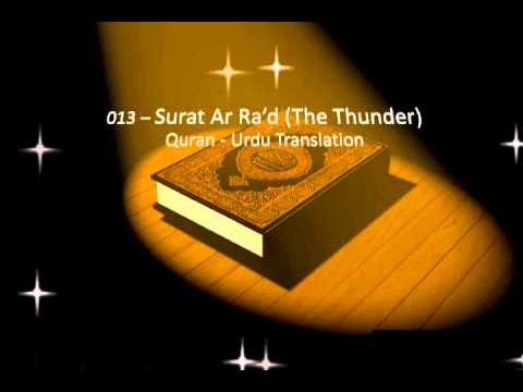 Surah Ar Ra'd - Urdu Translation Only - Surah 13