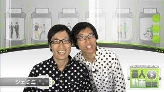 芸能界一 息の合わない双子【芸人動画図鑑】【ジェミニ】