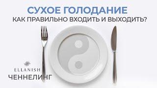 ELLANISH: Как правильно входить и выходить из сухого голодания/расспространенные ошибки