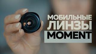 Объективы для смартфона от MOMENT | Мобильные линзы
