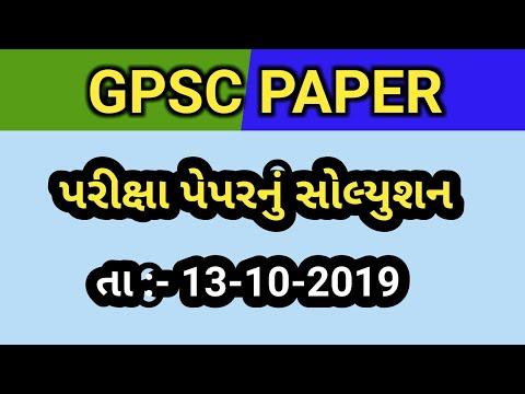 GPSC CLASS 1 & 2 PAPER SOLUTION | GPSC કલાસ -1 & 2નું પેપર સોલ્યુશન | Date :- 13-10-2019