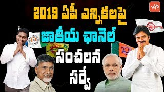 National Channel Latest Survey Report on AP Election 2019 | YCP VS TDP VS Janasena | YOYO TV Channel