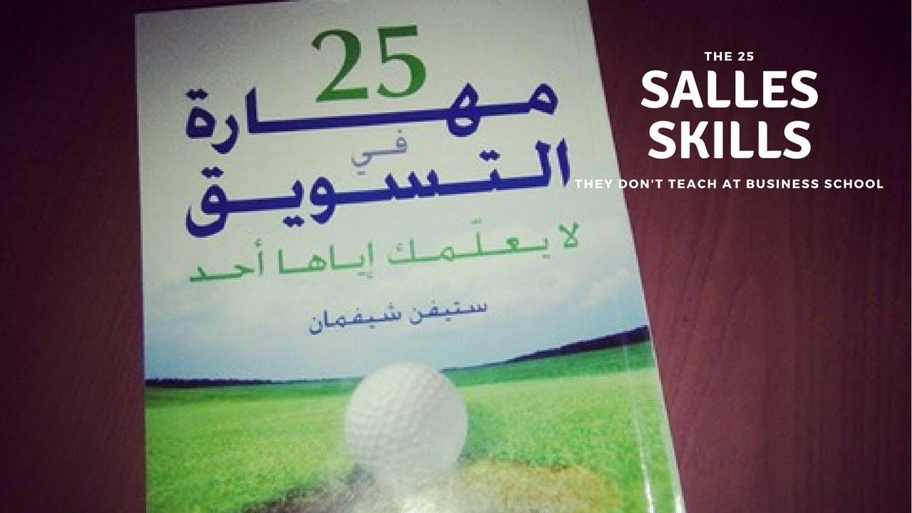 ملخص كتاب 25 مهارة في التسويق Summary of book The 25 sales skills