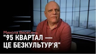 """Микола Вересень: """"Я блюю від телебачення за всі ці роки"""""""