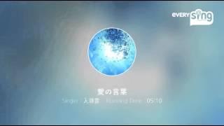 Singer : 入道雲 Title : 愛の言葉 よければ聞いてください! everysing...