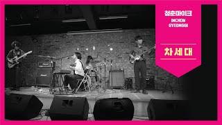 [청춘마이크 인천경기] 차세대 in 두드림뮤직센터