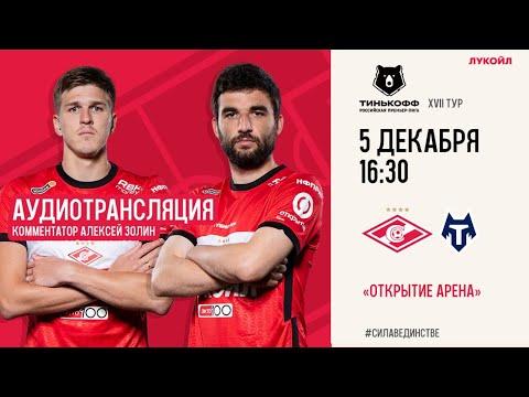 Аудиотрансляция матча «Спартак» — «Тамбов»