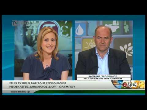 Η πρώτη συνέντευξη του νέου Δημάρχου Δίου-Ολύμπου Βαγγέλη Γερολιόλιου στη Βιβή Ανδρίτσου (TV100)