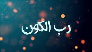 Ahmed Elshobokshy Ft sary omar Ft SAndra  | rab elkon رب الكون | احمد الشبكشي