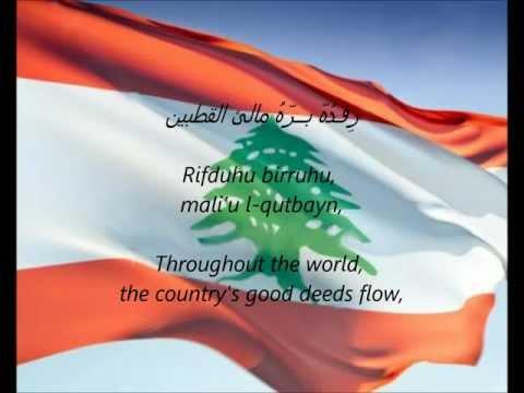 "Lebanese National Anthem - ""Alensheyd Alewteny Alelbenaney"" (AR/EN)"