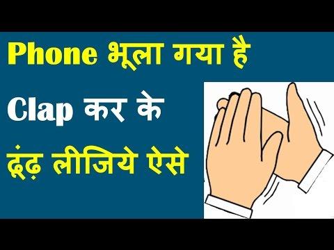 Phone भूला गया है  Clap कर के  ढूंढ़ लीजिये ऐसे Phone Finder App ANDROID TRICKS | Earning Baba