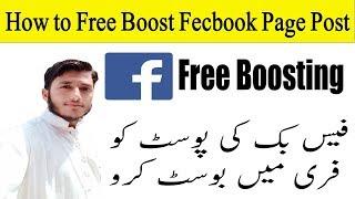 How to Boost Free Facebook Post Urdu 2019
