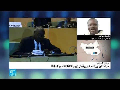 ما ضمانات عدم عودة أطراف النزاع إلى الحرب في جنوب السودان؟  - نشر قبل 1 ساعة