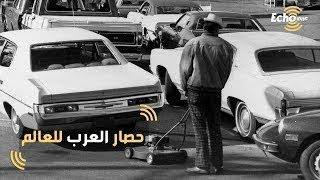 يوم تاريخي رفع فيه العرب رؤسهم عالية وحاصروا الغرب