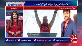 Why are there so few Pakistan players in Commonwealth games? : Sadaf Shaukat- 14 February 2018
