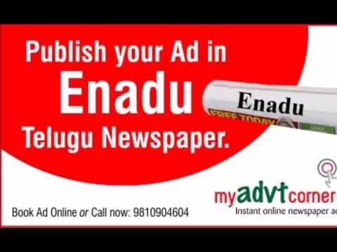 Eenadu Classified Advertisement Booking, Rate Card Online, Tariff and Discounted Package