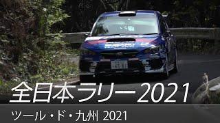 全日本ラリー「ツール・ド・九州2021」ダイジェスト / SUBARU WRX STI