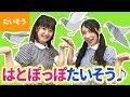 【♪うた】はとぽっぽたいそう〈振り付き〉【たいそう・こどものうた】Japanese Children's Song, Nursery Rhymes & Finger Plays