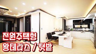 ● 왕테라스+텃밭 전원주택형 신축빌라 매매! ★★★근데…