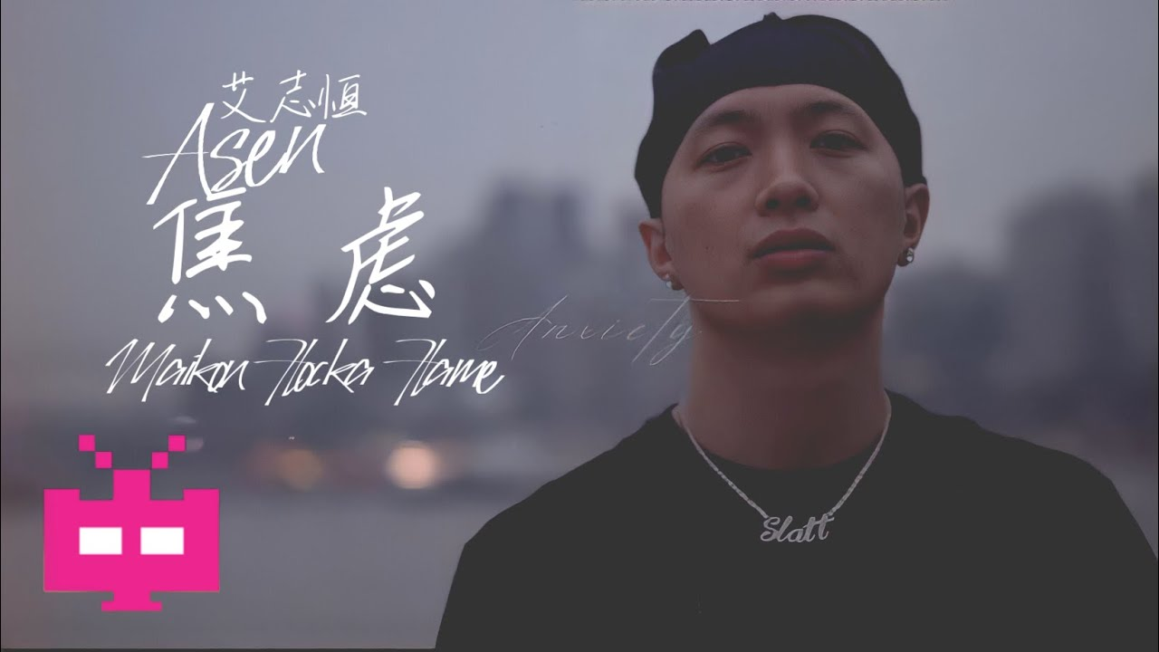 Download 艾志恒Asen ft. Maikon - 焦虑 (Official Music Video)