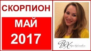 Гороскоп СКОРПИОН Май 2017 от Веры Хубелашвили