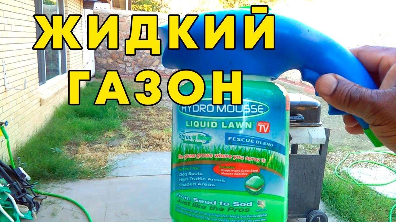 Жидкий газон Hydro Mousse отзывы