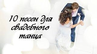 Музыка для свадебного танца. 10 песен для свадебного танца