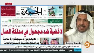 الفقيه : بعد فضيحة بن سلمان وتورطه في قتل خاشقجي على الشعب السعودي التحرك لأسقاط نظام الحكم