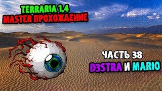 Terraria 1.4 Прохождение Часть 38 D3stra и Mario
