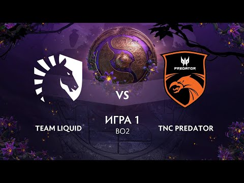 видео: team liquid vs tnc predator (игра 1) | bo2 | the international 9 | Групповой этап | День 4