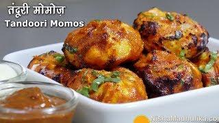 Tandoori Momos Recipe   तंदूरी मोमोज बनायें - ओवन में और बिना ओवन के । Tandoori Veg Momos Recipe