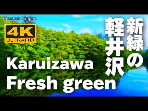 軽井沢の大自然YouTubeリンク集