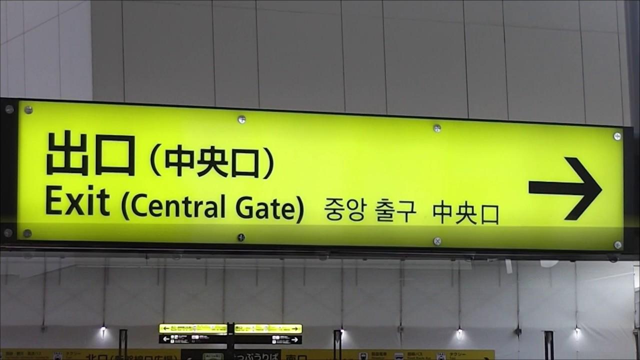 広島駅『中央口』改札新設&南北...