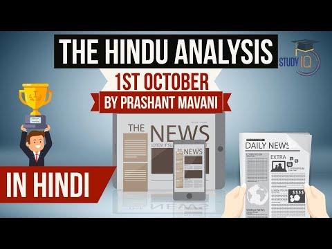 1 October 2017 - The Hindu Editorial News Paper Analysis- [UPSC/ SSC/ IBPS] Current affairs 2017