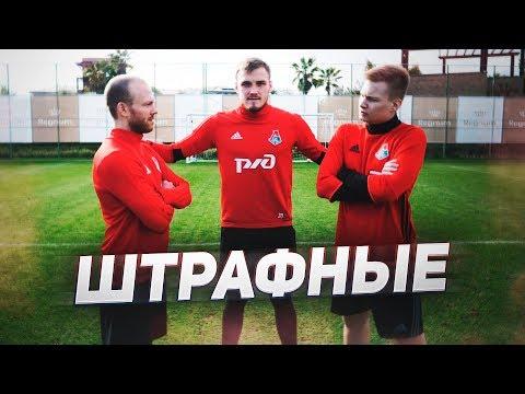 STAVR Vs ФК ЛОКОМОТИВ   FREEKICK CHALLENGE