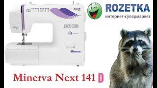 Распаковка MINERVA NEXT 141 D из Rozetka.com.ua
