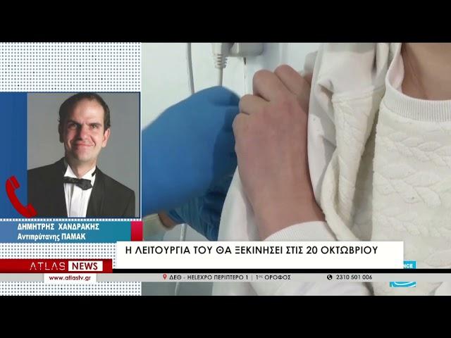 ΚΕΝΤΡΙΚΟ ΔΕΛΤΙΟ ΕΙΔΗΣΕΩΝ 13-10-2021